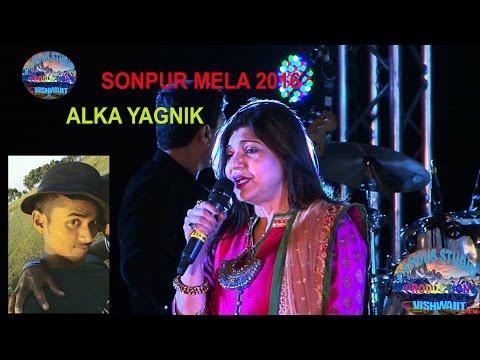 ALKA YAGNIK SHOW IN SONPUR MELA 2016 (BIHAR)