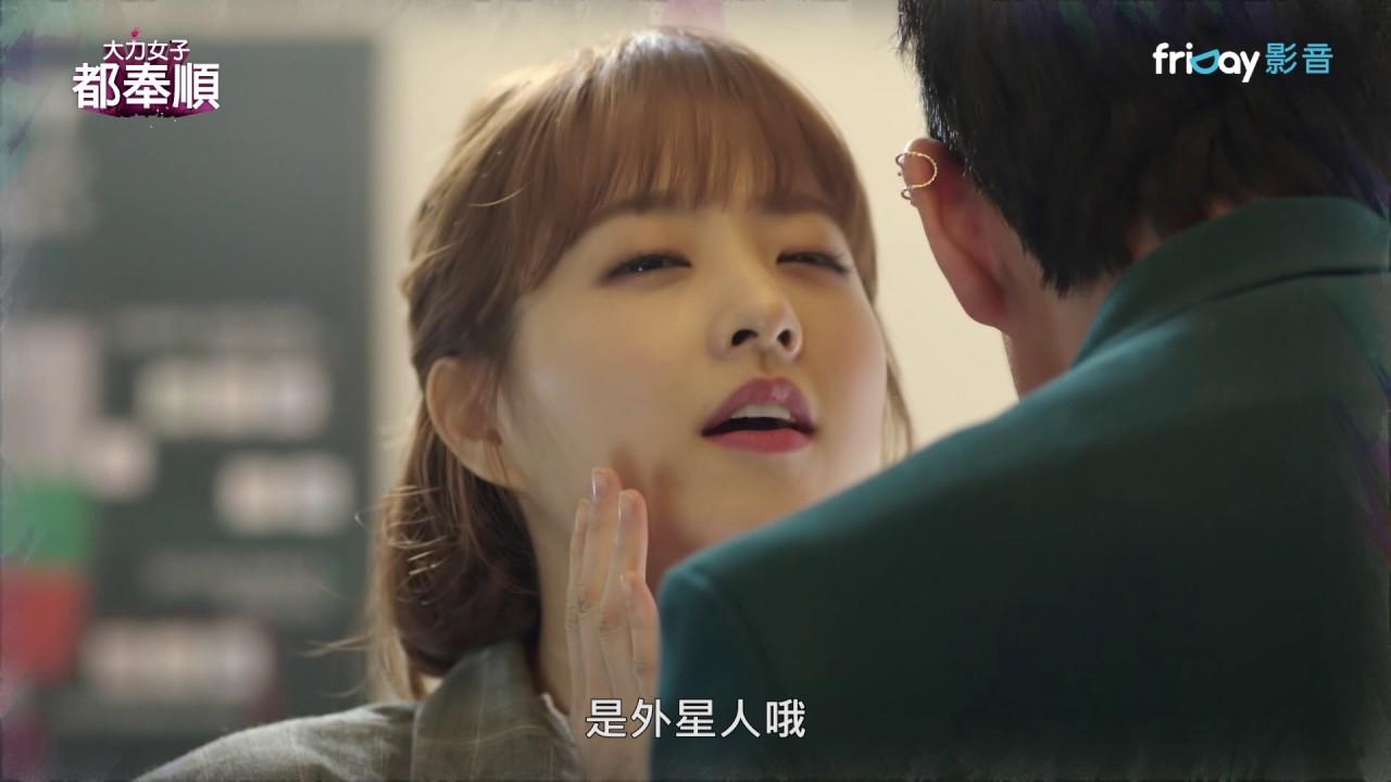 friDay影音|韓劇《大力女子都奉順》EP11預告 - YouTube