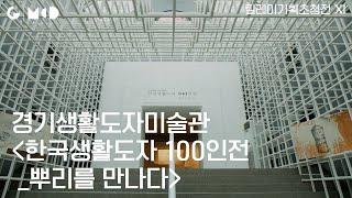 경기생활도자미술관 | 릴레이기획초청전 ΧΙ | 한국생활…
