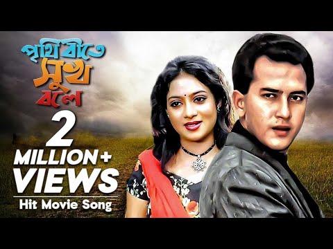 Prithibite Shukh Bole | Movie song | Salman Shah, Shabnur