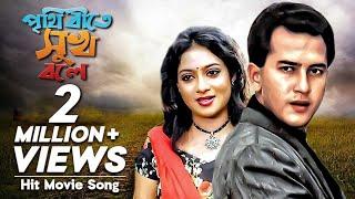 Prithibite Shukh Bole | Movie song | Salman Shah