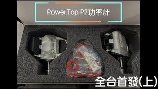 PowerTap P2功率計全台首發(上)-請開字幕