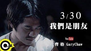 曹格 Gary Chaw【我們是朋友 Teaser A】