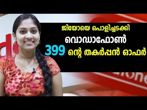 ജിയോയെ പൊളിച്ചടക്കി വൊഡാഫോൺ 399 ന്റെ തകർപ്പൻ ഓഫർ| Vodafone's Rs 399 Plan: 90GB 4G data For 3 Months