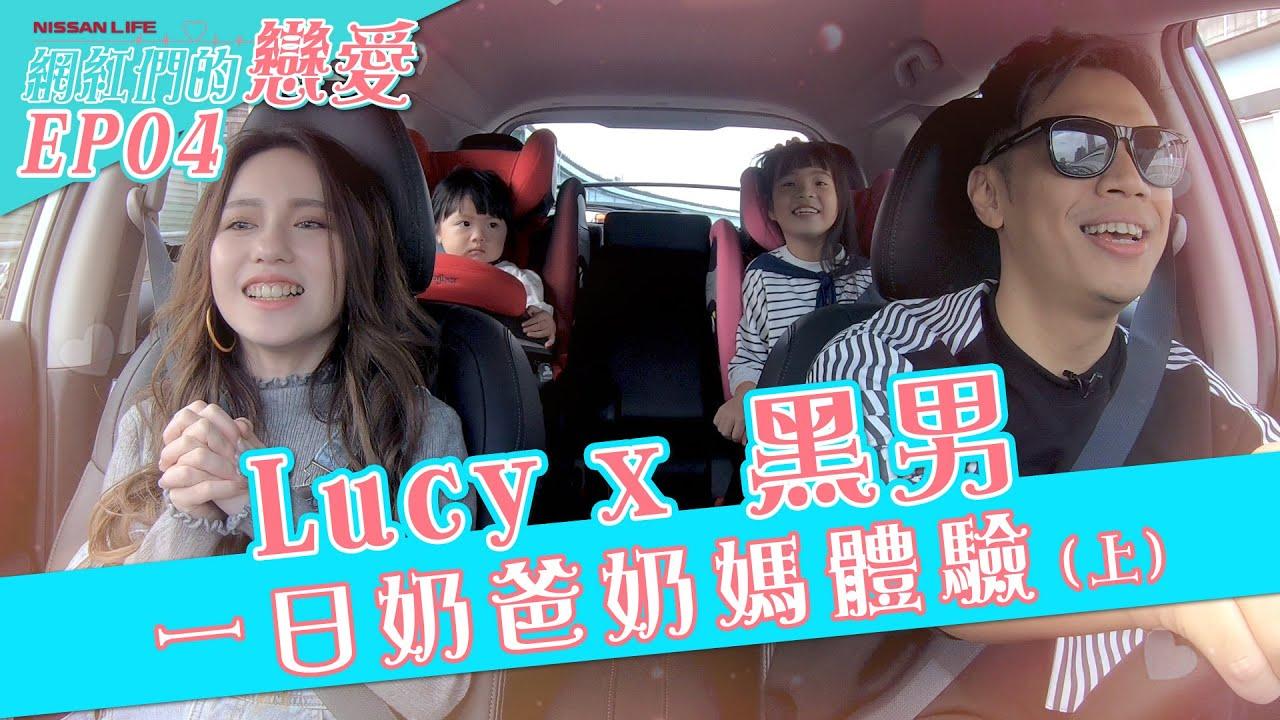【網紅們的戀愛】#05 黑男邱比特安全升級奶爸了?!(上)feat. LUCY│NISSAN LIFE