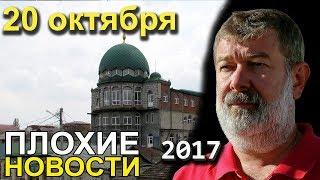 Вячеслав Мальцев | Плохие новости | Артподготовка | 20 октября 2017