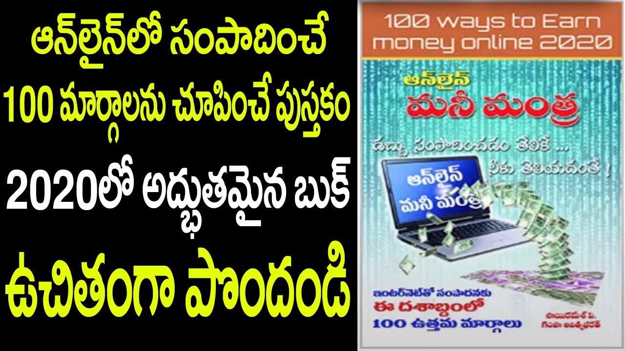 book giveaway news bowl | Online Money Mantra Book For Free | book giveaway | Free Books For Online|