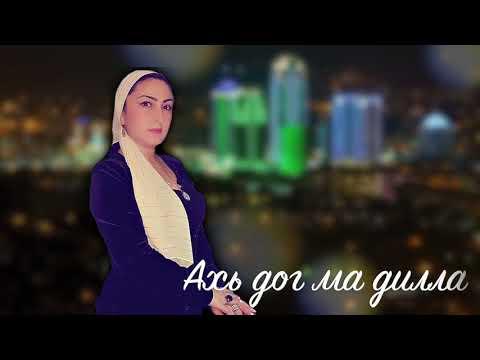Румиса Никаева   - Ахь дог ма дилла
