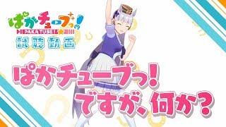 【視聴動画】ぱかチューブっ!ですが、何か?【ぱかチューブっ!】@ウマ娘