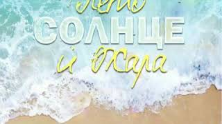 Mr.NЁMA & Yasnel Navarro & GEVLION - Лето Солнце и Жара (премьера 2020)