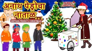 अनाथ पेड्रोचा नाताळ - Christmas Story for Kids | Marathi Goshti | Marathi Fairy Tales |Marathi Story