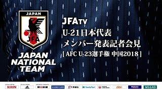 U-21日本代表メンバー発表記者会見【AFC U-23選手権 中国2018】