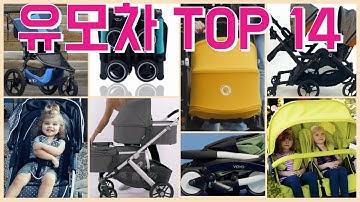 유모차 베스트 TOP 14 | 럭셔리부터 가성비까지 2020