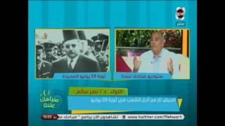 صباحك عندنا - اللواء / نصر سالم يشرح بالتفصيل ما حققته ثورة 23 يوليو من إنجارات هامة