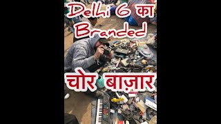 Delhi ka branded chor bazaar