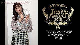 TrenVeアワード 2018』#総合部門グランプリ #堀田茜 に突撃 #ドッキリ ...