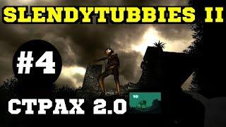 Slendytubbies II - Желтый Танцор #4