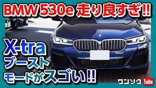 【走りは良すぎた!!】BMW530eプラグインハイブリッド試乗! X-traブーストモードがスゴい!! BMW 530e M SPORT Edition Joy+