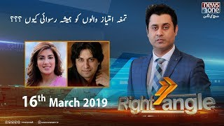 Right Angle | 16-March-2019 | Mehwish Hayat | Jawad Ahmad |  Shaukat Basra |