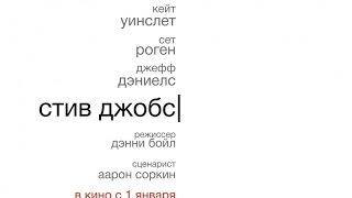«Стив Джобс» — фильм в СИНЕМА ПАРК
