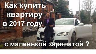 Как купить квартиру с зарплатой в 30 000 рублей. Покупка жилья с маленькой зарплатой. Как накопить