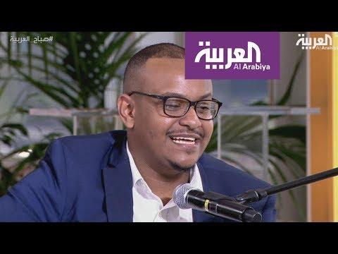 صباح العربية | د. عمر الأمين فنان سوداني وطبيب  - 10:54-2018 / 12 / 9