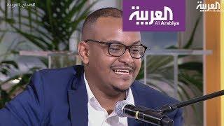 صباح العربية | د. عمر الأمين فنان سوداني وطبيب