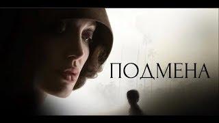 Трейлер фильма Подмена #Подмена #(2008)