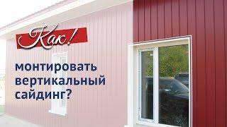 Монтаж вертикального сайдинга(Подробности на сайте: http://www.sformat.ru/catalog/sayding-akrilovyy-vertikalnyy/ Компания «Альта-Профиль» выпускает новую серию..., 2012-06-18T13:18:24.000Z)