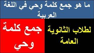 لطلاب الثانوية العامة  ما هو جمع كلمة وحي في اللغة العربية؟_ جمع كلمه وحي