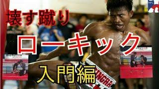 魔裟斗vs川尻 https://youtu.be/3ZMrSbd_-2w ブアカーオ,ローキック htt...