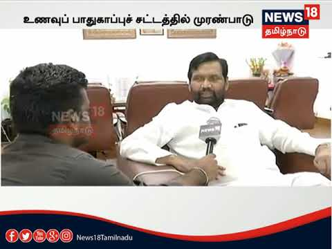 No Special Exemption given on National Food Security Act to Tamil Nadu - Minister Ram Vilas Paswan