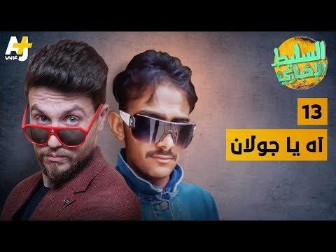 السليط الإخباري - آه يا جولان | الحلقة (13) الموسم السابع