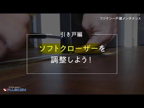 【戸建メンテナンス】引き戸編!引戸のソフトクローザーを調整しよう