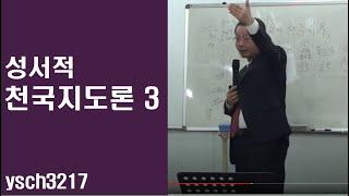 최흥영 학장 신학 강의 [최흥영]