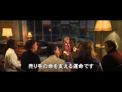 画像: 映画『パリ3区の遺産相続人』予告編 youtu.be