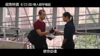 《超急快遞》中文正式版預告【聚星幫電影館】