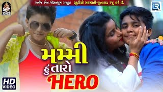 Mummy Hu Taro HERO Latest Gujarati Song 2018 | Jay Patel, Rinku Patel | FULL HD VIDEO