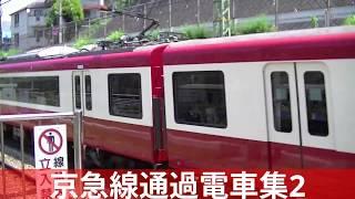 京急線通過電車集2