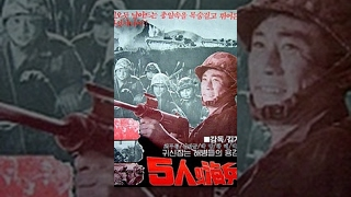 Repeat youtube video 5인의 해병 Five Marines (1961)