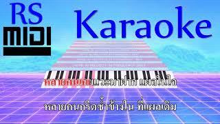 คนมีประวัติ : หลวงไก่ อาร์ สยาม [ Karaoke คาราโอเกะ ]