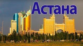 видео Астана - столица Казахстана