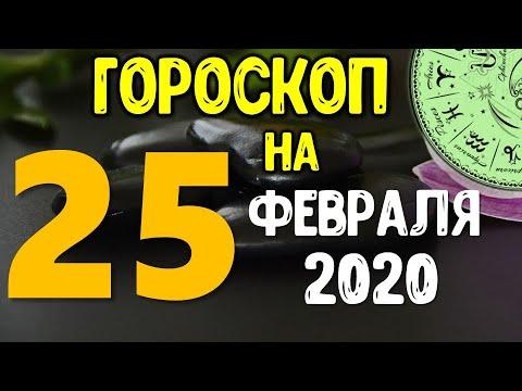 Гороскоп на завтра 25 февраля 2020 для всех знаков зодиака. Гороскоп на сегодня 25 февраля | Астрора