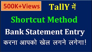 Bank statement Entry in tally Erp.9  (PART-1)