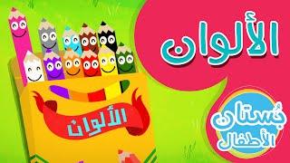الألوان | فيديو تعليمي للأطفال