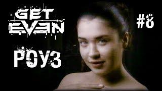 Секс на КЛАДБИЩЕ - Get Even #8
