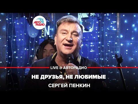 🅰️ Сергей Пенкин - Не Друзья, Не Любимые (LIVE @ Авторадио)