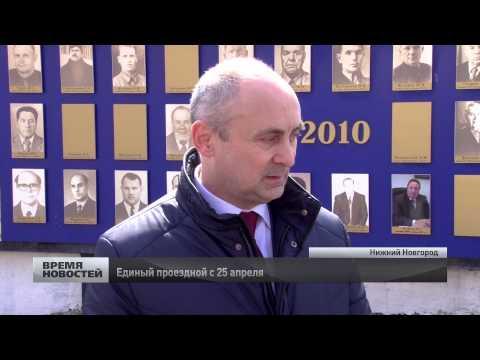 Единый проездной билет на все виды транспорта вводится в Нижнем Новгороде