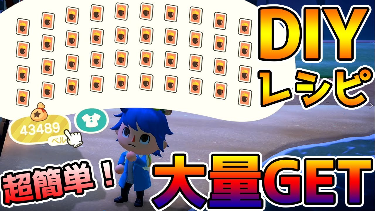 あつ森 diyレシピ