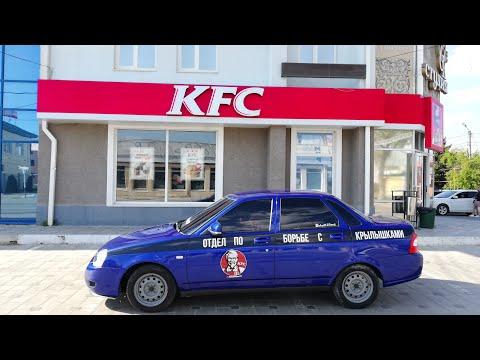 РЕАКЦИИ НА ОТДЕЛ ПО БОРЬБЕ С КРЫЛЫШКАМИ KFC !